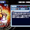 【選手作成】サクスペ「北雪高校 投手作成②」
