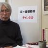 〓『 浅田彰大批判(3) 』 ー浅田彰的なるものの現象学(3)』 〓 くどいようだが、「浅田彰批判」を続ける。今回は、何回も取り上げたが、浅田彰のもっとも新しい文章の一つだと思われる『 昭和の終わり 平成の終わり・・・』(19・5・Ⅰ)(http://realkyoto.jp/blog/asada_akira_190501/) というブログの文章を引用しながら、浅田彰の思想とその限界と陥穽を明らかにしようと思う。