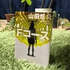 【Fコース】山田悠介(著)を読んで、仮想現実の世界にダイブする感覚を体感。