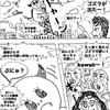 1ページ漫画 【アボカドの食べごろ】 No.3