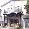 異なる4つの泉質を楽しめる宿 「鳴子温泉 旅館 姥乃湯」