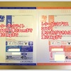 メルカリでレターパックライト(360円)で発送する方法:使い方・買い方・発送場所とメリット・デメリット・他の発送方法との比較(レターパックプラスとの違い)