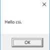 C# REPL とスクリプト
