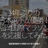 339食目「14年ぶりの日本選手が優勝!『福岡国際マラソン』を応援してみた。」服部勇馬選手が2時間7分27秒で優勝★
