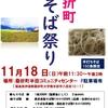 桑折町の新そばまつり、2018年11月18日(日)に開催。