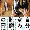 靴磨きで靴もアタマもスッキリ!靴磨きの効用は無限大です。