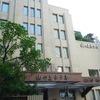 皀角(さいかち)坂、錦華坂、山の上ホテル 東京都千代田区神田駿河台
