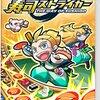 超回転 寿司ストライカー The Way of Sushidoの予約特典と店舗特典を調べてみたよ【Switch・3DSのアクションパズルゲーム】