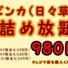 〜ビンカ詰め放題開催中〜