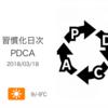 3月で早くも昨年の出走日数の1/2を達成[習慣化日次PDCA 2018/03/18]