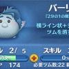 【LINEゲームツムツム】新ツム確率アップ スキル3バーリー