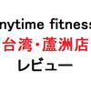 台北・蘆洲のエニタイムフィットネス体験レビュー!謎にバスケフープがある【台湾・anytime fitness】