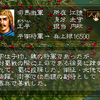 三国志5 武将 王平