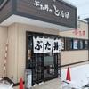 帯広名物の豚丼を提供する大人気店 とん田