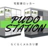 【らくらくメルカリ便】PUDO(プドー)ステーションからの発送方法と知っておくべき注意点