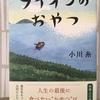 『ライオンのおやつ』(小川糸・著)~思い出のおやつとは。