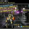 level.172【ガチャ】神獣フェス10連+パス
