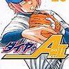 9月17日新刊「ダイヤのA act2(23)」「東京卍リベンジャーズ(19)」「炎炎ノ消防隊(25)」など