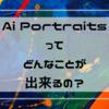 何これ?!【Ai Portraits】というサイトを覗いてみた結果・・・。