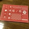 2019年!ビックカメラ2019年福箱・1600万画素 ミラーレス一眼カメラ Wズームキットの中身!!