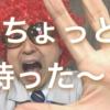 【エニアグラム】やぎぺーさんに物申す!?