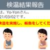 検温結果報告アプリ(アプリ構築 HomeScreen~ConclusionScreen編)