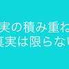 コロナ対策給付金で家計の金融資産が297万円増えた!? 日銀報告書のデタラメさに呆れるしかない。