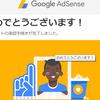 2017年4月25日、Google Adsense 通過しました!