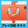 【ポケモン剣盾】ポケモン図鑑完成やぁん!!!