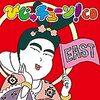 「びじゅチューン!CD EAST/WEST」