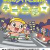 「令和元年 秋の全国交通安全運動」のスタートにあわせて、最新の都道府県別「危ない交差点ワースト5」が発表されました。