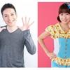 恵畑ゆうさん、いとうまゆさん出演!動画「おうちで♪みんなで♪ファミリーコンサート」配信中