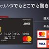 REXカードは還元率は1、25%でお得!クレジットカード高還元率の最強カードの1枚はコレ!