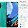 超絶コスパの「Xiaomi Redmi 9T」に、心が乱れる…。