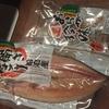 北海道礼文島生活:【ネットで買えるものもある!】島に住んでいて気に入った食材3選:「おらが珍味」「ほっけくん」「開きほっけ」