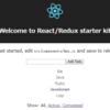 React/Reduxのスターターキットを公開している