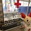 献血ルーム巡り #65 ~所沢プロペ通り献血ルーム~