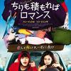 韓国映画を選ぶならジャンルに注意! ◆ 「ちりも積もればロマンス」