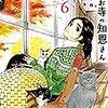 オジロマコト『猫のお寺の知恩さん』6巻