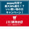 paypay利用で最大30%ポイント還元!いい買い物の日キャンペーン!
