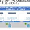 Nutanixがパフォーマンスを必要とするエンタープライズアプリケーションに最適なソリューションである理由
