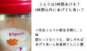 ミルクは3時間あける?→空けなくて良いように変わってます!«完全ミルク・完ミ»