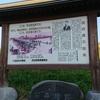 天童市 二階堂遺跡と田井橋跡の歴史巡り