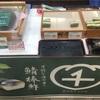 「柿の葉寿司専門店 柿千のお寿司、さんまと鯛 〜宝塚北SA〜」◯ グルメ