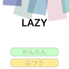 【LAZY】最新情報で攻略して遊びまくろう!【iOS・Android・リリース・攻略・リセマラ】新作スマホゲームが配信開始!
