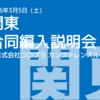 関東合同編入説明会で発表した。