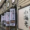 海鮮寿司居酒屋 小海老(福山市)