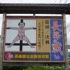 長篠城登城! 日本百名城33城目  2011.1.22