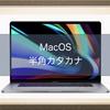 MacOSで半角カタカナを表示するにはどうすればいいの?環境設定とショートカットキーの紹介