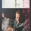 171105 Othello @東京芸術劇場 プレイハウス